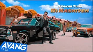 Shahab Tiam - Bi Hashiyeh OFFICIAL VIDEO HD
