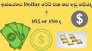 ඉස්සරහට Dollar රේට් එක තව අඩු වේය්ද ?  165 or 180 ද - Dollar rate today rate in srilanka