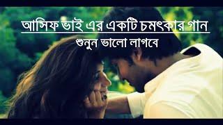 Bangla song asif akbor - new song 2016 HD ( আসিফ ভাই এর একটি সুন্দর গান)