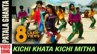 Kichi Khata Kichi Mitha Odia Movie || Patala Ghanta | HD Video Song | Pupinder, Gungun