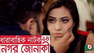 Bangla funny Natok | Nagar Jonaki | EP - 14 | Raisul Islam Asad, Intekhab Dinar, Jenny