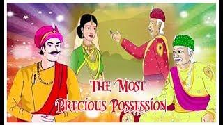 अकबर बीरबल की कहानी | The Most Precious Possession | एक अनमोल अधिकार |  बच्चों के लिए  हिंदि मे