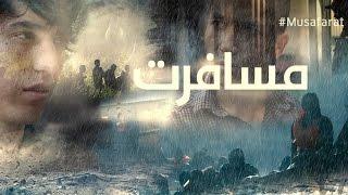 مسافرت –  نسخه دری فلم (فلم کامل)