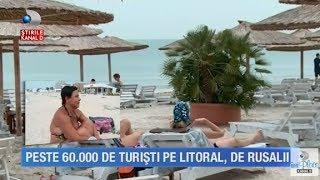 Stirile Kanal D (01.06.2017) - Peste 60.000 de turist pe litoral, de Rusalii!