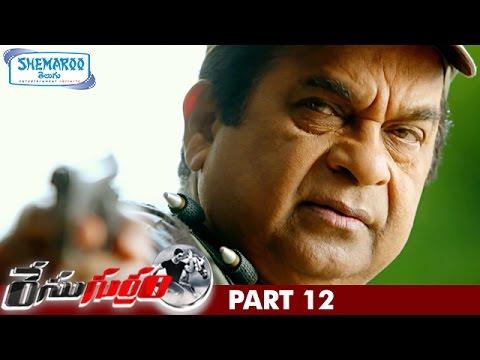 Xxx Mp4 Race Gurram Telugu Full Movie Allu Arjun Shruti Haasan Brahmanandam Prakash Raj Part 12 3gp Sex