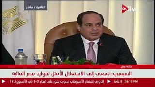 السيسي : نسعى إلى الإستغلال الأمثل لموارد مصر المائية