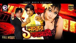 Bangla Movie | Ek Number Asami | Rubel, Moumita, Misha Sawdagor | Eagle Movies (OFFICIAL)
