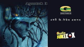 Agontuk - 3  || Band Mixed Album | Full Album |  Audio Jukebox