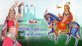 Latest Marwadi Rajasthani Song 2017 | गोगाजी री मेडी उपर नाचे काली नागिन रे | Goga Ji Songs