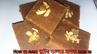 Bengali favorite Buter Dal | Chana dal er Halwa ( বাংলাদেসী বুটের ডালের হালুয়া )