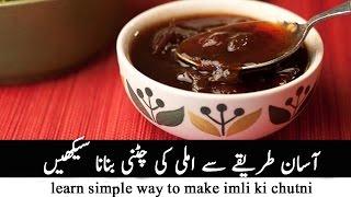 imli ki chutney ramadan recipe