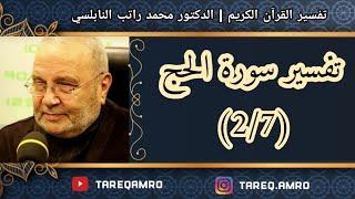 د.محمد راتب النابلسي - تفسير سورة الحج ( 2 \ 7 )