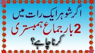 Agar Shoher Ek Raat Mein 2 Do Baar Jima Humbistari Karna Chahe To Kiya Kare 02