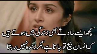 dil e umeed sad poetry song