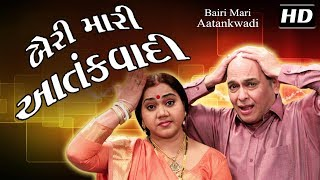Bairi Maari Aatankwadi| Superhit Gujarati Comedy Natak Full 2016 | Muni Jha | Manisha Purohit