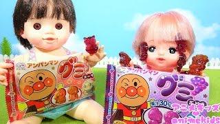 メルちゃん おもちゃ ぽぽちゃんとメルちゃん アンパンマングミ おやつをたべるよ❤ animekids アニメキッズ animation Baby Doll Mellchan Popchan Toy