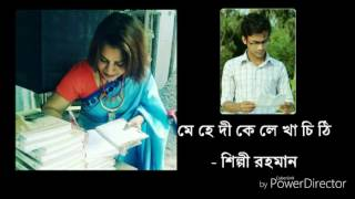 Mehedi K Lekha Chithi By Shilpi Rahman