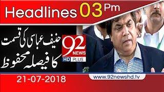 News Headlines | 3:00 PM | 21 July 2018 | 92NewsHD