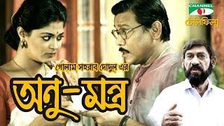 অনু-মন্ত্র | Anu montro | Bangla Telefilm | Moushumi Hamid | Shatabdi Wadud | Channel i TV