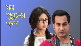 Mon Putuler Golpo | Mehjabin, Shajal, Shabnom | Telefilm | Maasranga TV | 2018