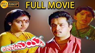 Alimayya Kannada Full Length Movie