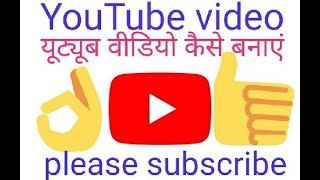 Video banane ka tarika| video banane wala app| video kese banaya 2018|