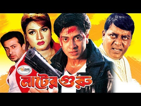 Xxx Mp4 Shakib Khan New Bangla Action Movie I Nater Guru MunmunAmitDipjol I Rosemary 3gp Sex