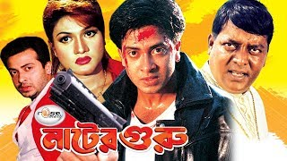Shakib Khan New Bangla Action Movie I নাটের গুরু - Nater Guru | Munmun,Amit,Dipjol I Rosemary