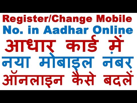 Xxx Mp4 How To Register Change New Mobile Number In Aadhar Card Online Aadhar Mobile Number Update 3gp Sex