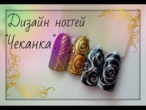 Дизайн ногтей чеканка
