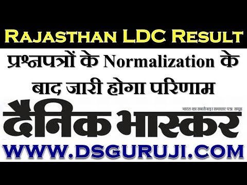 Xxx Mp4 RSMSSB LDC नॉर्मलाइजेशन के बाद आएगा रिज्लट Rajsthan LDC Normalization RSMSSB LDC Result 3gp Sex