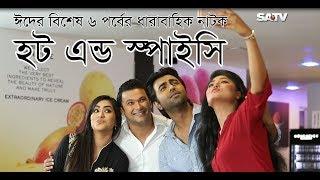 Bangla Natok Hot N Spicy Ep 05 | Moushumi Hamid | Apurba | Momo | Naim