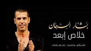 بشار السرحان  - خلاص ابعد | Bashar Al-Sarhan- Khalas Eb3ed