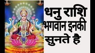 धनु राशि भगवान् सुनते है उनकी || Dhanu Rashi || Sagittarius horoscope 2018.dhanu rashi 2018 in hindi