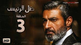 مسلسل ظل الرئيس - الحلقة 3 الثالثة - بطولة ياسر جلال - Zel El Ra2ees Series Episode 03