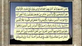 قران سورة الحشر بصوت الشيخ عبدالرحمن السديس