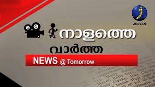 Nalathe vartha Subitha Sukumar Episode 15