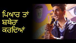 Best Punjabi Love Poetry by Pratham Baweja   Best Love Poem in Punjabi   Nojoto Open Mic Chandigarh
