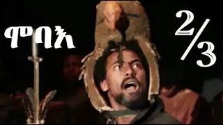 HDMONA New Eritrean Drama 2018 : ሞቦእ ብ ኤፍረም ካሕሳይ (ወዲ ዃዳ) Mobae by Efrem Wedi Kuada -- Part 2
