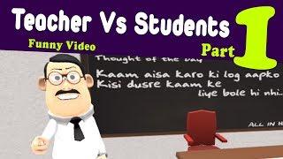 FUNNY JOKE ON:- KALYUG KE TEACHER VS STUDENT FUNNY VIDEO (FJO)