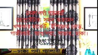 ঢাকা পর্দা গ্যালারী