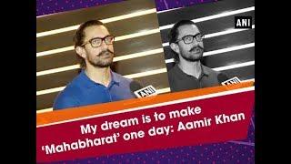 My dream is to make 'Mahabharat' one day: Aamir Khan - ANI News