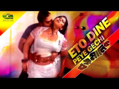 Xxx Mp4 Eto Dine Peye Gechi Ft Alexander Bow Moyuri By Rizia Parveen Amp Monir Khan Boro Malik 3gp Sex