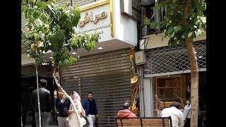 Iran Exchange Bureaus are closed   تعطیلی صرافی ها در تهران