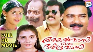 Ayalvaasi Oru Daridravaasi Full Movie | Malayalam Comedy Movie |  Priyadarshan Movies | Mukesh Lizi