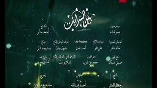 مسلسل بين السرايات ....  رمضان 2015 .... Official Trailer 1 - Bein Al Sarayat