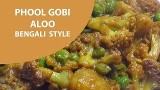 Phool Gobi Aloo Recipe
