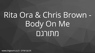 Rita Ora & Chris Brown - Body On Me מתורגם