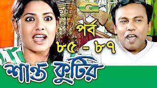 Shanto Kutir | Drama Serial | Epi 85 - 87 | ft Chanchal Chowdhury, Tisha, Fazlur Rahman Babu