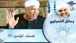 الشيخ الشعراوي | تصنيف المؤمنين 2